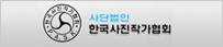 한국사진작가협회.jpg