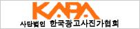 한국광고사진가협회.jpg
