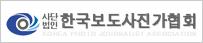 한국보도사진가협회.jpg