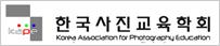 한국사진교육학회.jpg